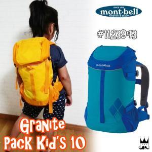 モンベル mont-bell キッズ リュックサック 10L 1123943 グラナイト パック Kid`s 10 トレッキングパック  男の子 女の子 子ども キッズ チャイルド|smw