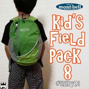 モンベル mont-bell キッズ リュックサック 8L 1123701 フィールドパック 8 デイパック バックパック  男の子 女の子 子ども キッズ チャイルド|smw