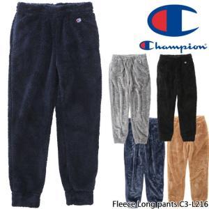 チャンピオン Champion アパレル メンズ C3-L216 フリースロングパンツ フリース パンツ ボトムス ズボン ボア もこもこ ルームパンツ リラックス 紺 黒 青|smw