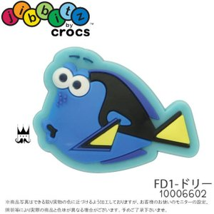 クロックス crocs jibbitz ジビッツ メンズ レディース 男の子 女の子 ファインディングドリー 10006602 FD1 ラバークロッグ用アクセサリー Disney ディズニー|smw