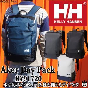 ヘリーハンセン HELLY HANSEN メンズ レディース バッグ HY91720 22L アーケルデイパック リュック バックパック PCスリーブ 防水 通勤 通学 止水ジッパー|smw