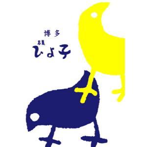 ひよ子 ひよ子 8個 九州 福岡 博多 お土産