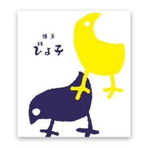 ひよ子 ひよ子 16個 九州 福岡 博多 お土産