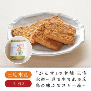 三宅水産 三宅のうまいでがんす竹皮入 練り物 ねりもの がんす 冷蔵 広島 広島土産の商品画像|ナビ