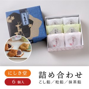 にしき堂 生もみじ6個入 もみじ饅頭 広島土産 広島 お菓子 お土産|sn-hiroshima
