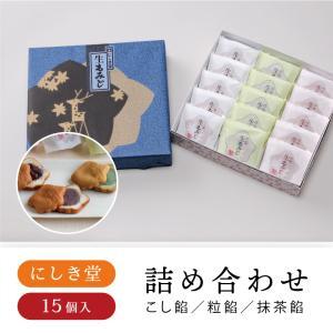にしき堂 生もみじ15個入 もみじ饅頭 広島土産 広島 お菓子 お土産|sn-hiroshima