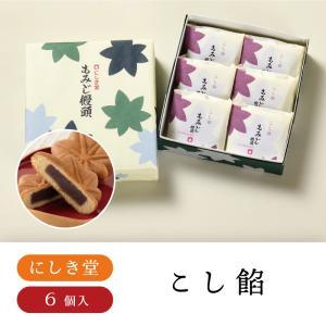 にしき堂 もみじ饅頭6個入 もみじ饅頭 広島土産 広島 お菓子 お土産|sn-hiroshima