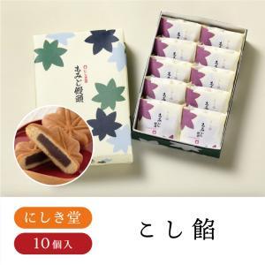 にしき堂 もみじ饅頭10個入 もみじ饅頭 広島土産 広島 お菓子 お土産|sn-hiroshima