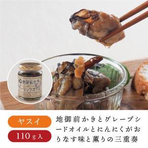 地御前かき&ガーリックオイル ヤスイ 牡蠣 オイル漬け 広島 広島土産|sn-hiroshima