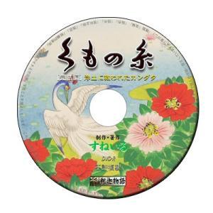DVD くもの糸 -[完結編]浄土に救われたカンダタ-|snail-shop|02