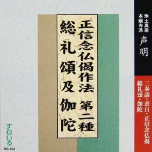 CD お経 正信念仏偈作法 第二種(律曲)・総禮頌及伽陀 snail-shop