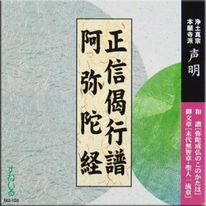 CD お経 日常勤行 正信偈行譜・阿弥陀経