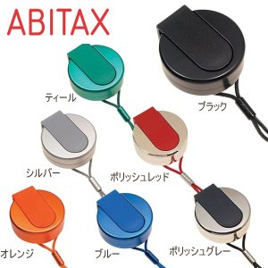 ABITAX アビタックス 携帯用灰皿 ABITAX アビタックス アウトドアアッシュトレイ 【メール便・代引不可】|snb-shop
