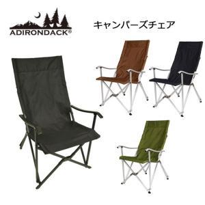 アディロンダック ADIRONDACK キャンパーズチェア/89009004/アウトドア|snb-shop