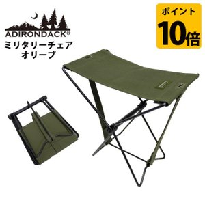 アディロンダック ADIRONDACK 椅子 ミリタリーチェア/オリーブ/89009020048000 【FUNI】【CHER】|snb-shop
