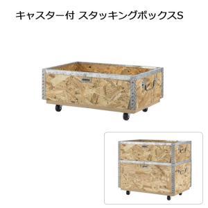 東谷 あづまや キャスター付 スタッキングボックスS LFS-171 【アウトドア/収納/箱/ボックス】|snb-shop