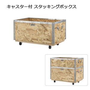 東谷 あづまや キャスター付 スタッキングボックス L LFS-172 【アウトドア/収納/箱/ボックス】|snb-shop