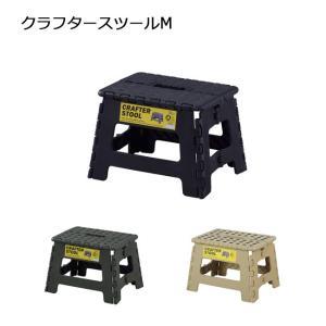 東谷 あづまや クラフタースツールM LFS-411 【アウトドア/足場/椅子】|snb-shop