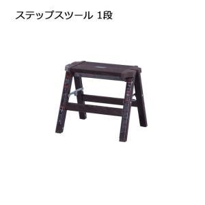 東谷 あづまや ステップスツール 1段 PC-601 【アウトドア/足場/ラック】|snb-shop