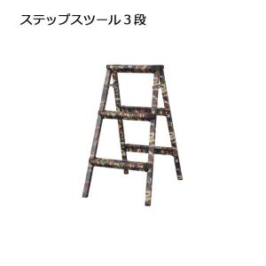 東谷 あづまや ステップスツール3段 PC-503 【アウトドア/足場】|snb-shop