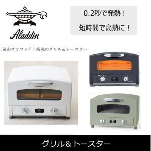Aladdin アラジン グリル&トースター AET-G13NW/CAT-G13AG/AET-G13NK 【雑貨】 トースター|snb-shop