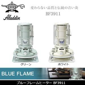Aladdin アラジン ブルーフレームヒーター BF3911 【BBQ】【GLIL】ストーブ ヒーター|snb-shop