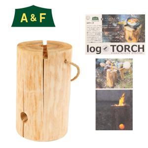 A&F エイアンドエフ  log TORCH ログトーチ 【BBQ】【GLIL】ログトーチ コンロ アウトドア キャンプ|snb-shop