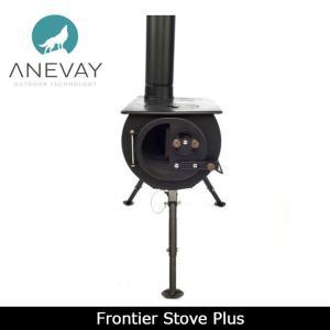 ANEVAY/アネヴェイ ストーブ Frontier Stove Plus フロンティア ストーブ ...