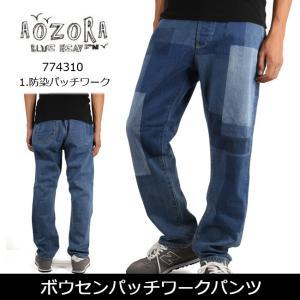 アオゾラ AOZORA ロングパンツ ボウセンパッチワークパンツ 774310 【服】ウォッシュ加工 ファッション オシャレ パッチワーク snb-shop