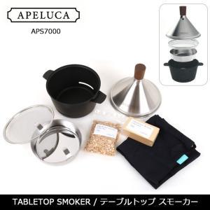 アペルカ APELUCA 燻製器 TABLETOP SMOKER テーブルトップ スモーカー APS7000 【BBQ】【CKKR】スモーカー 燻製 レシピ付 チップ対応 ウッド対応|snb-shop