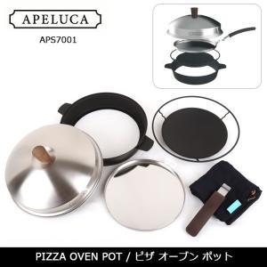 アペルカ APELUCA ピザオーブン PIZZA OVEN POT ピザ オーブン ポット APS7001 【BBQ】【CKKR】ピザオーブン レシピ付 アウトドア キャンプ バーベキュー|snb-shop