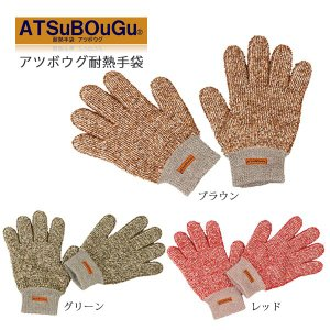 ATSuBOuGu アツボウグ アツボウグ耐熱手袋/ 工業用/ BBQ用手袋 snb-shop