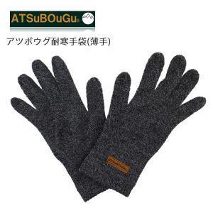 ATSuBOuGu アツボウグ アツボウグ耐寒手袋(薄手)/ ATS-013/ 耐寒山岳登山用手袋 snb-shop