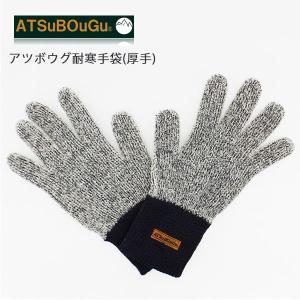 ATSuBOuGu アツボウグ アツボウグ耐寒手袋(厚手)/ ATS-001/ 耐寒山岳登山用手袋 snb-shop