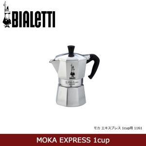 BIALETTI/ビアレッティ MOKA EXPRESS 1cup/モカ エキスプレス 1cup用 1161 【雑貨】 コーヒーメーカー コーヒープレス コーヒー器具 直火式 snb-shop