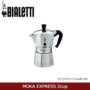 BIALETTI/ビアレッティ MOKA EXPRESS 2cup用/モカ エキスプレス 2cup用  1168 【雑貨】 コーヒーメーカー コーヒープレス コーヒー器具 直火式 snb-shop