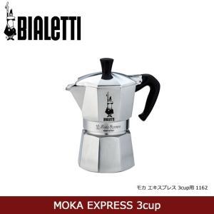 BIALETTI/ビアレッティ MOKA EXPRESS 3cup用/モカ エキスプレス 3cup用  1162 【雑貨】 コーヒーメーカー コーヒープレス コーヒー器具 直火式 snb-shop