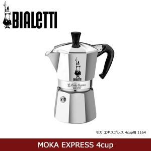 BIALETTI/ビアレッティ MOKA EXPRESS 4cup用/ モカ エキスプレス 4cup用 1164 【雑貨】 コーヒーメーカー コーヒープレス コーヒー器具 直火式 snb-shop