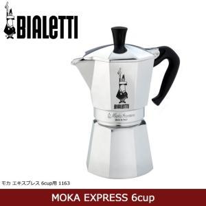 BIALETTI/ビアレッティ MOKA EXPRESS 6cup用/ モカ エキスプレス 6cup用 1163 【雑貨】 コーヒーメーカー コーヒープレス コーヒー器具 直火式 snb-shop