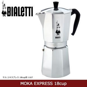 BIALETTI/ビアレッティ MOKA EXPRESS 18cup用/ モカ エキスプレス 18cup用  1167 【雑貨】 コーヒーメーカー コーヒープレス コーヒー器具 直火式 snb-shop