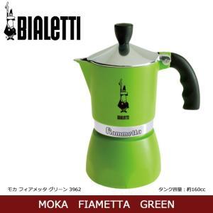 BIALETTI/ビアレッティ MOKA FIAMMETTA グリーン/モカ フィアメッタ グリーン 3962 【雑貨】 コーヒーメーカー コーヒープレス コーヒー器具 直火式 snb-shop
