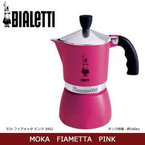 BIALETTI/ビアレッティ MOKA FIAMMETTA ピンク/モカ フィアメッタ ピンク 3952 【雑貨】 コーヒーメーカー コーヒープレス コーヒー器具 直火式 snb-shop