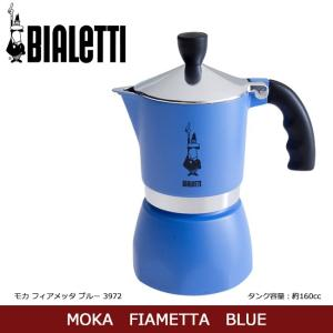 BIALETTI/ビアレッティ MOKA FIAMMETTA ブルー/モカ フィアメッタ ブルー 3972 【雑貨】 コーヒーメーカー コーヒープレス コーヒー器具 直火式 snb-shop