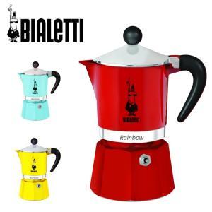 BIALETTI ビアレッティ MOKA RAINBOW 3カップ モカ レインボー 3カップ 【アウトドア/コーヒーメーカー/コーヒープレス/コーヒー器具】 snb-shop