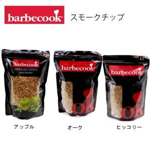 バーベクック barbecook バーベキュー SMOKING CHIPS/スモークチップ|snb-shop