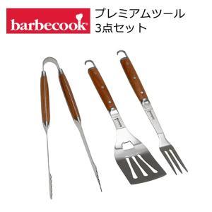 バーベクック barbecook バーベキュー プレミアムツール3点セット/ツールセット|snb-shop