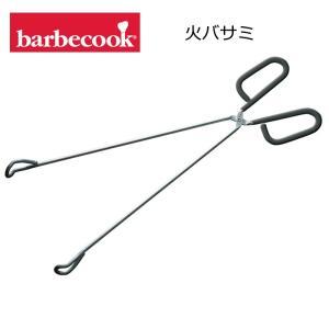 バーベクック barbecook バーベキュー 火バサミ/トング|snb-shop