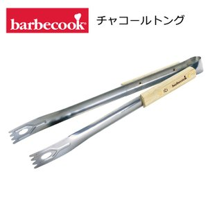 バーベクック barbecook バーベキュー チャコールトング/トング|snb-shop
