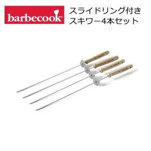 バーベクック barbecook バーベキュー スライドリング付きスキワー4本セット/ツールセット|snb-shop