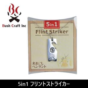 ブッシュクラフト Bush Craft 5in1 フリントストライカー 【BBQ】【CZAK】 火おこし ペンダント 着火道具 アウトドア キャンプ snb-shop
